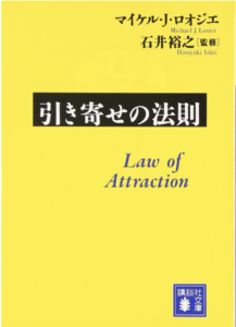 「引き寄せの法則」本の表紙