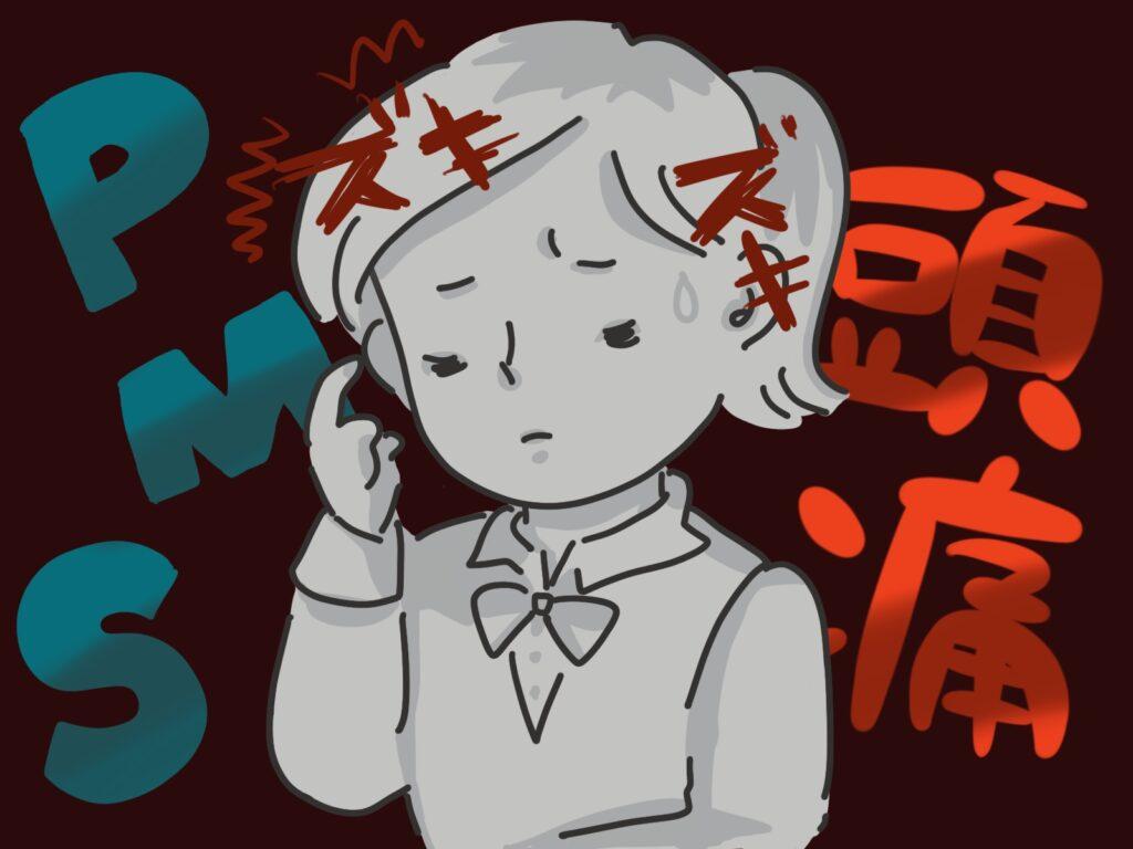 頭痛 月経前症候群 pms