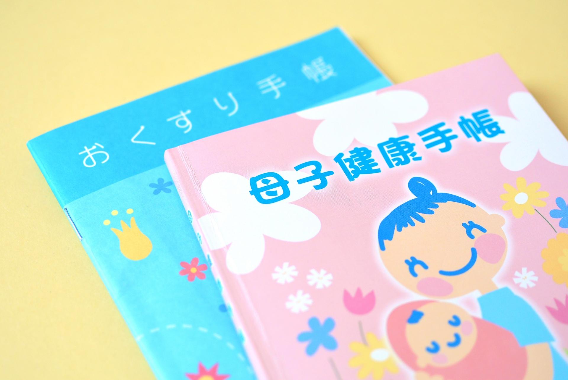 母子手帳・おくすり手帳