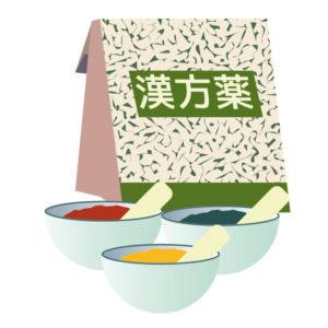 漢方薬のイメージ